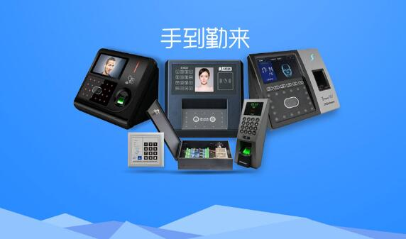 Customization Development of Data Universal Interface for Attendance Machine